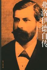 心理学书籍在线阅读: 弗洛伊德自传