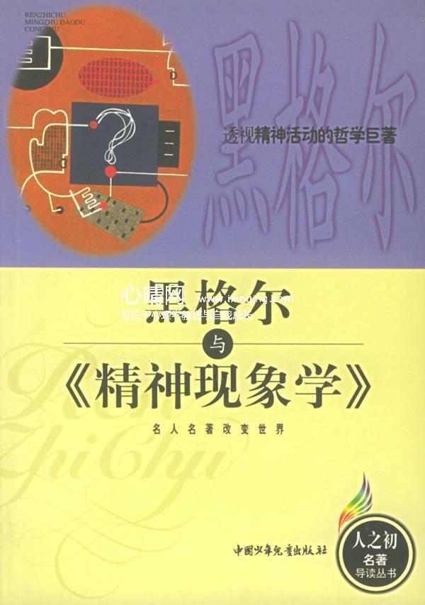心理学书籍在线阅读: 精神现象学