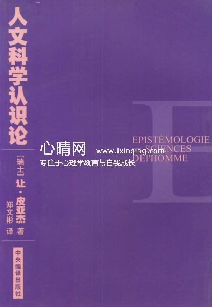 心理学书籍在线阅读: 人文科学认识论