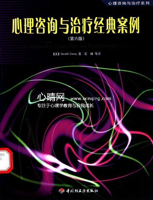 心理学书籍在线阅读: 心理咨询与治疗经典案例