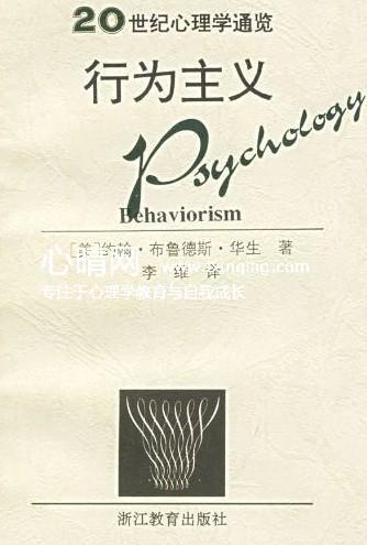 心理学书籍在线阅读: 行为主义:20世纪心理学通览