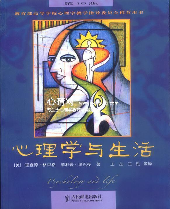 心理学书籍在线阅读: 心理学与生活