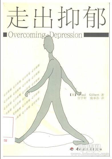 心理学书籍在线阅读: 走出抑郁