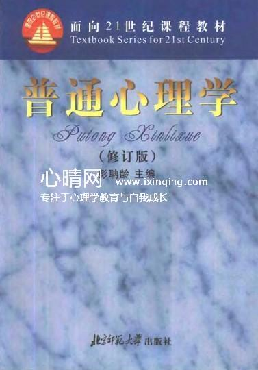 心理学书籍在线阅读: 普通心理学(第一版)