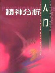 心理学书籍在线阅读: 精神分析入门