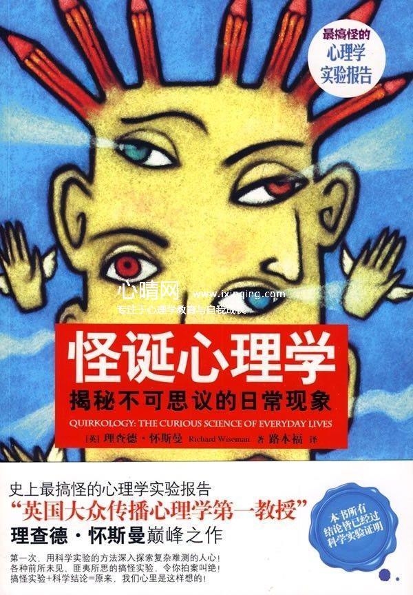 心理学书籍在线阅读: 怪诞心理学:揭秘不可思议的日常现象