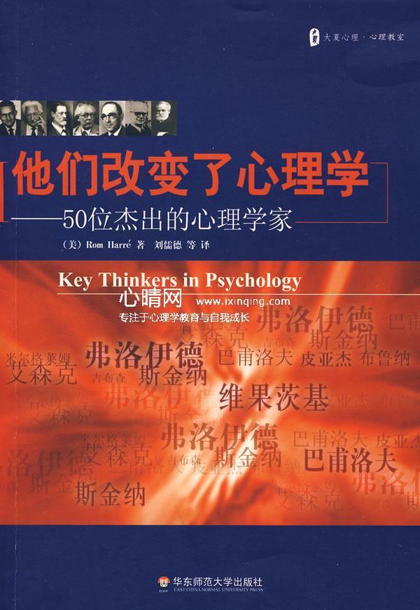 心理学书籍在线阅读: 他们改变了心理学:50位杰出的心理学家