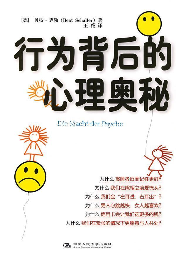 心理学书籍在线阅读: 行为背后的心理奥秘(Die macht der Psyche)