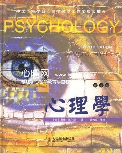 心理学书籍在线阅读: 心理学(第7版)