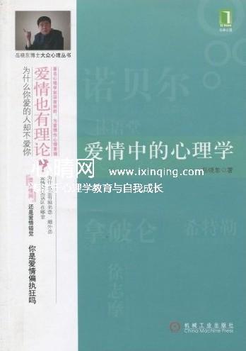 心理学书籍在线阅读: 爱情中的心理学
