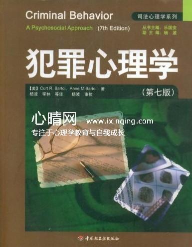 心理学书籍在线阅读: 犯罪心理学(第7版)