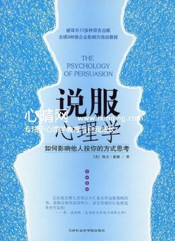 心理学书籍在线阅读: 说服心理学
