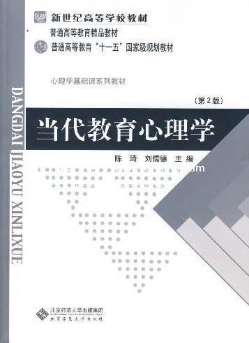 心理学书籍在线阅读: 当代教育心理学(第2版)