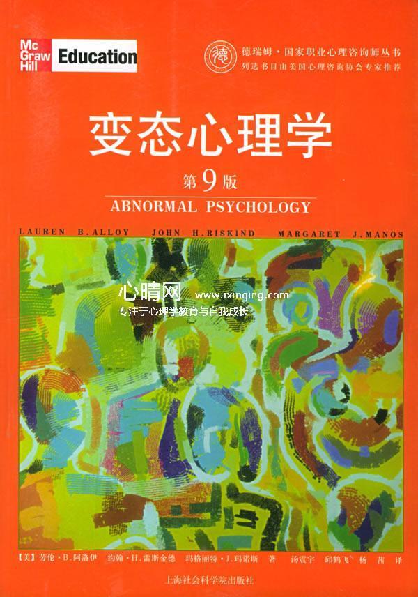 心理学书籍在线阅读: 变态心理学(第9版)