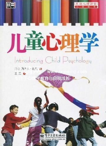 心理学书籍在线阅读: 儿童心理学