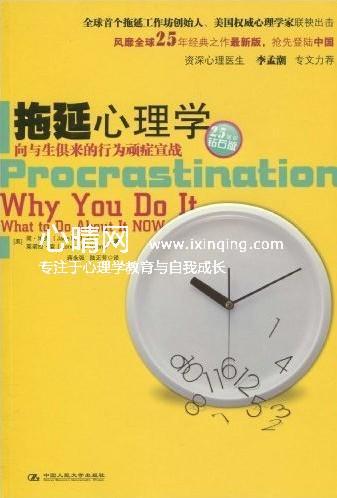 心理学书籍在线阅读: 拖延心理学
