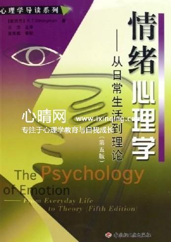 心理学书籍在线阅读: 情绪心理学:从日常生活到理论