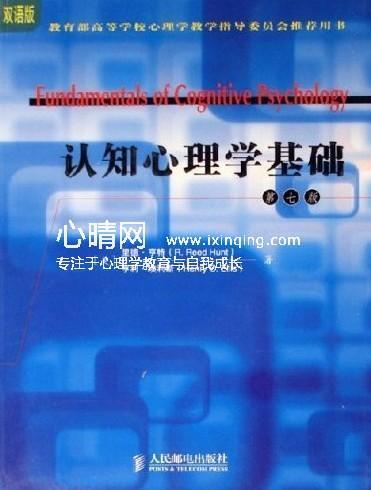 心理学书籍在线阅读: 认知心理学基础(双语版)