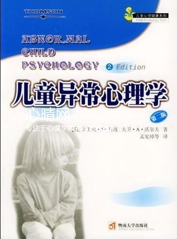 儿童异常心理学