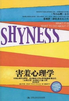 心理学书籍在线阅读: 害羞心理学