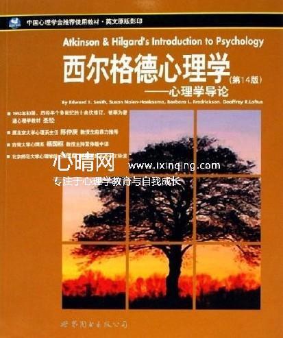 心理学书籍在线阅读: 西尔格德心理学:心理学导论(第14版)