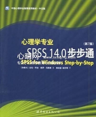 心理学书籍在线阅读: 心理学专业SPSS14.0步步通