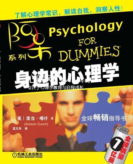 心理学书籍在线阅读: 身边的心理学