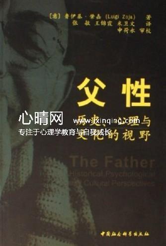 心理学书籍在线阅读: 父性(历史心理与文化的视野)