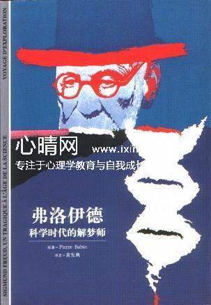 心理学书籍在线阅读: 弗洛伊德:科学时代的解梦师