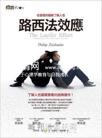 心理学书籍在线阅读: 路西法效应