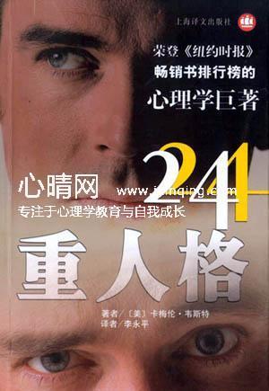 心理学书籍在线阅读: 24重人格