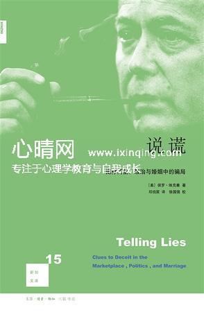 心理学书籍在线阅读: 说谎