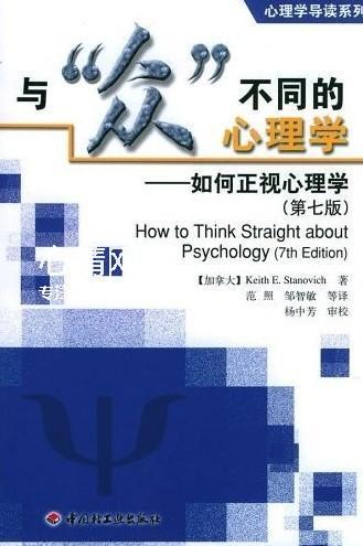 """心理学书籍在线阅读: 与""""众""""不同的心理学"""
