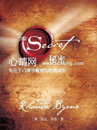 心理学书籍在线阅读: 秘密