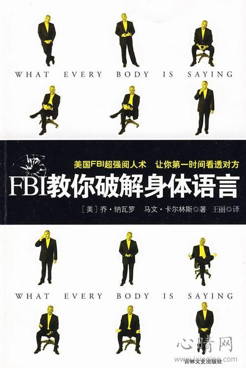 心理学书籍在线阅读: FBI教你破解身体语言