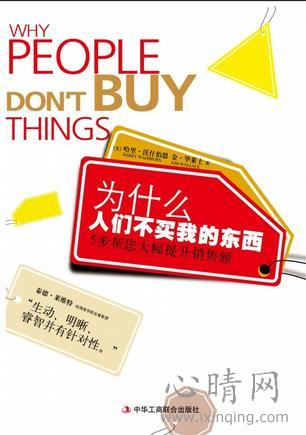 心理学书籍在线阅读: 为什么人们不买我的东西