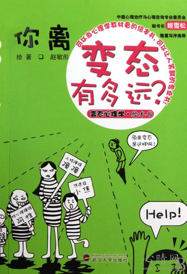 心理学书籍在线阅读: 你离变态有多远?——变态心理学绘本书