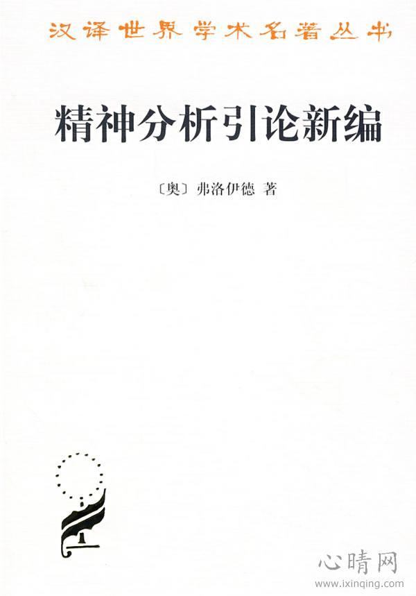 心理学书籍在线阅读: 精神分析引论