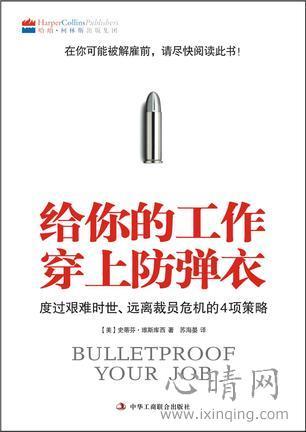 心理学书籍在线阅读: 给你的工作穿上防弹衣