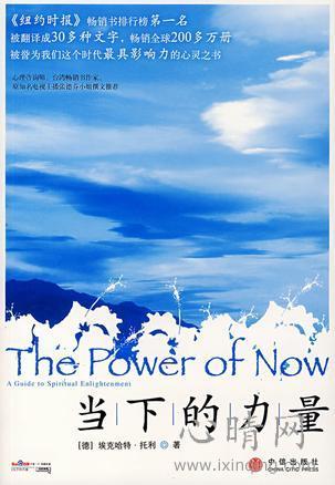 心理学书籍在线阅读: 当下的力量