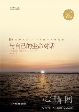 心理学书籍在线阅读: 与自己的生命对话