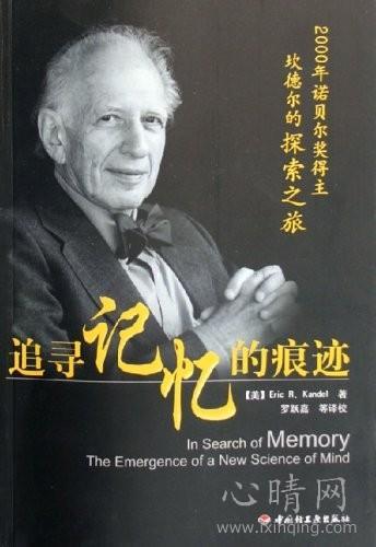 心理学书籍在线阅读: 追寻记忆的痕迹