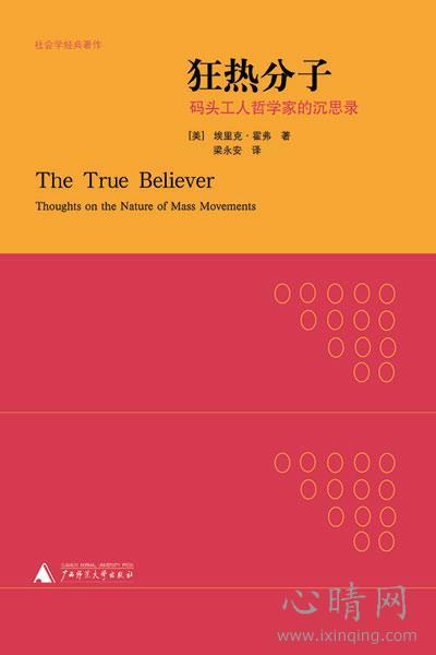 心理学书籍在线阅读: 狂热分子