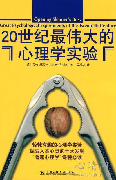 心理学书籍在线阅读: 20世纪最伟大的心理学实验