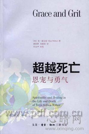心理学书籍在线阅读: 超越死亡