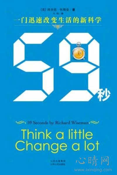 心理学书籍在线阅读: 59秒
