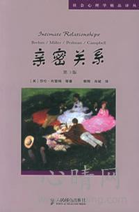 心理学书籍在线阅读: 亲密关系(第3版)