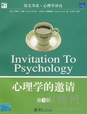 心理学书籍在线阅读: 心理学的邀请(第3版)