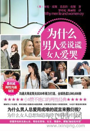 心理学书籍在线阅读: 为什么男人爱说谎 女人爱哭