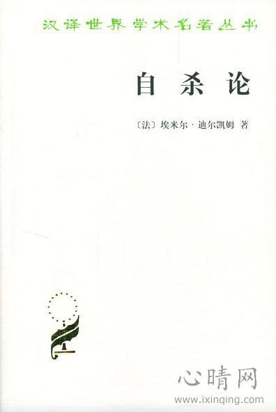 心理学书籍在线阅读: 自杀论
